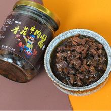 牛樂哥香菇牛肉醬210g/瓶 不辣鹵香拌面醬調味品 網店代理下飯醬