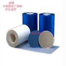 供应,优质日东蓝膜,优质日东224蓝膜,可分切冲压成型