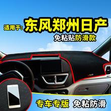 专用于东风郑州日产帅客D22锐骐皮卡帕拉丁改装配件仪表台避光垫