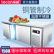 乐创冷柜操作台冰柜冷藏柜保鲜工作台商用冰箱冷冻冷柜厨房奶茶店