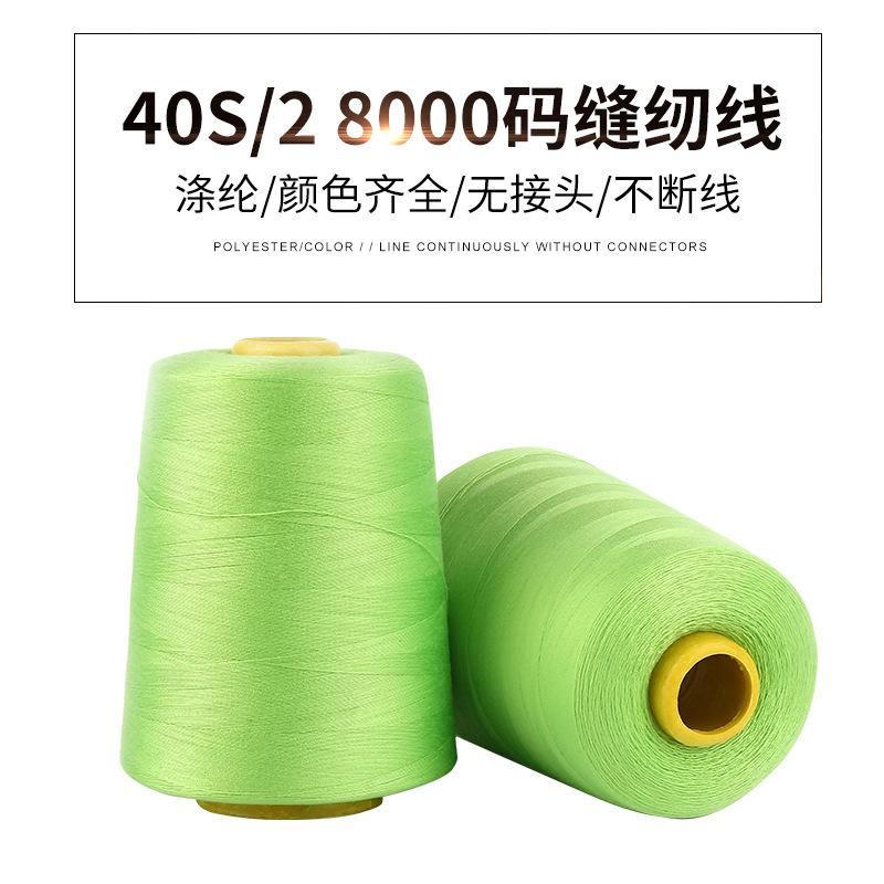 批發8000碼義烏滌綸縫紉線全棉寶塔線 鎖邊線彩色線縫紉機線