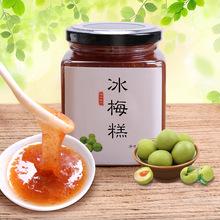 佳梅夏日冰花梅醬400g 梅子果醬 潮汕特產酸梅汁調味品 一件代發