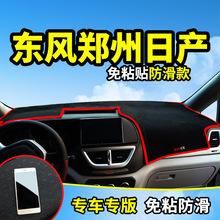 东风郑州日产帅客D22锐骐皮卡帕拉丁改装饰汽车配件仪表台避光垫