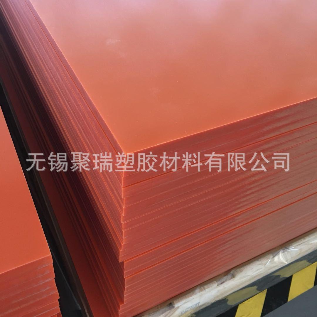 供应机械治具用电木板 桔红色电木板 纸压板 ?#29615;?#23618; 易加工