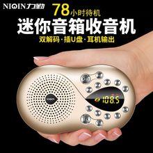 力勤 Q5收音机MP3老人迷你小音响插卡音箱便携式音乐播放器随身听