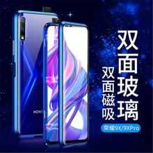 华为荣耀9X手机壳创意双面万磁王V20玻璃壳Nova6se金属防摔?;ぬ? />                                     </a>                                     <div class=