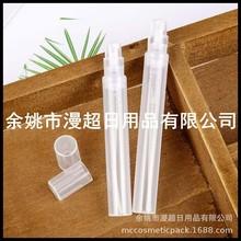 PP卡口喷雾瓶5ml 香水分装瓶 纯露按压细雾喷壶 清洁液喷瓶5ml
