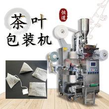 全自动三角包茶叶包装机 花茶袋泡茶包装机 茶叶内外袋自动茶包机