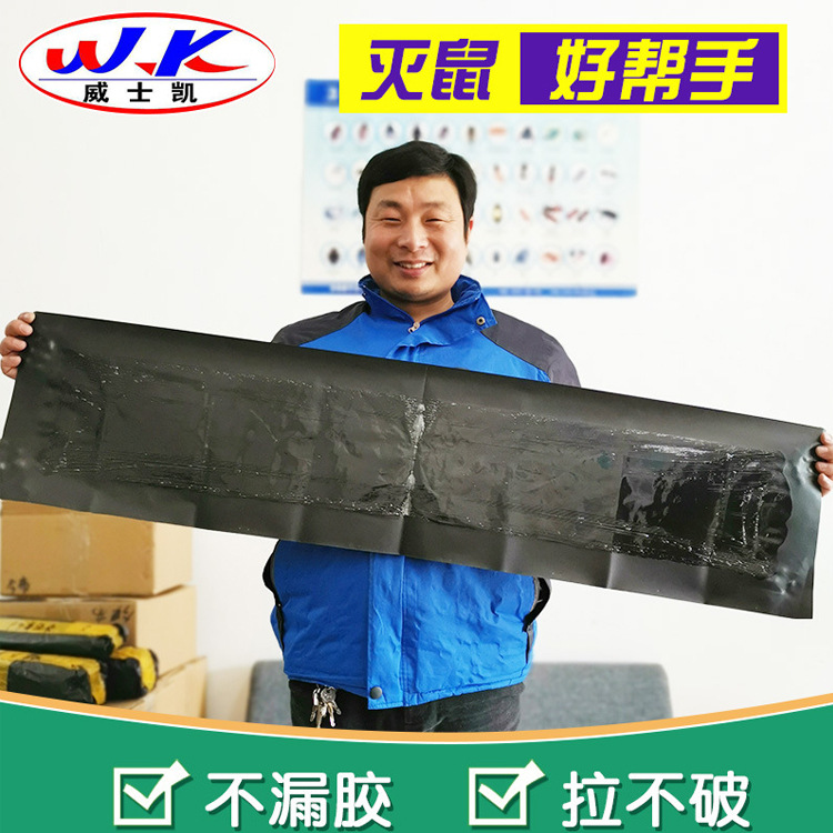 黑色灭鼠魔毯 1.2米X28厘米 强力粘鼠板超强粘力老鼠贴