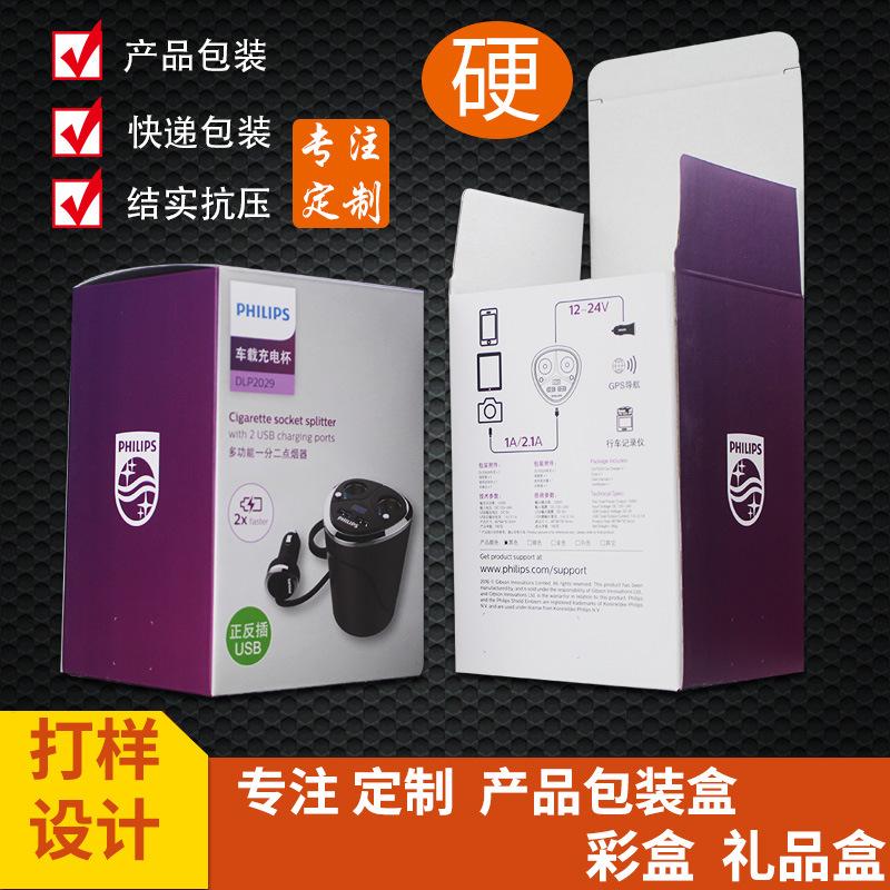 瓦楞纸盒快递彩盒印刷包装盒内裤化妆品面膜数码耳机玩具彩盒定做