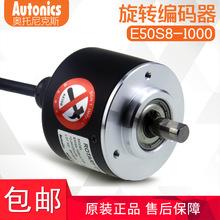 全新现货奥托尼克斯E50S8-1000-3-T-24编码器原装正品