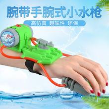 2464手握式水枪 夏日儿童手腕喷射水枪沙滩戏水玩具地摊批发