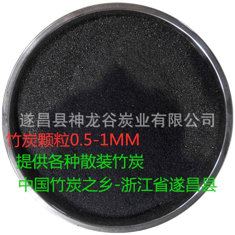 遂昌竹炭神龙谷炭业供应散装竹炭颗粒海绵陶瓷用竹炭活性炭直销