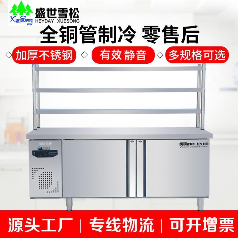 雪松厨房保鲜工作台全不锈钢冷藏冷冻工作台操作台卧式电冰箱冰柜