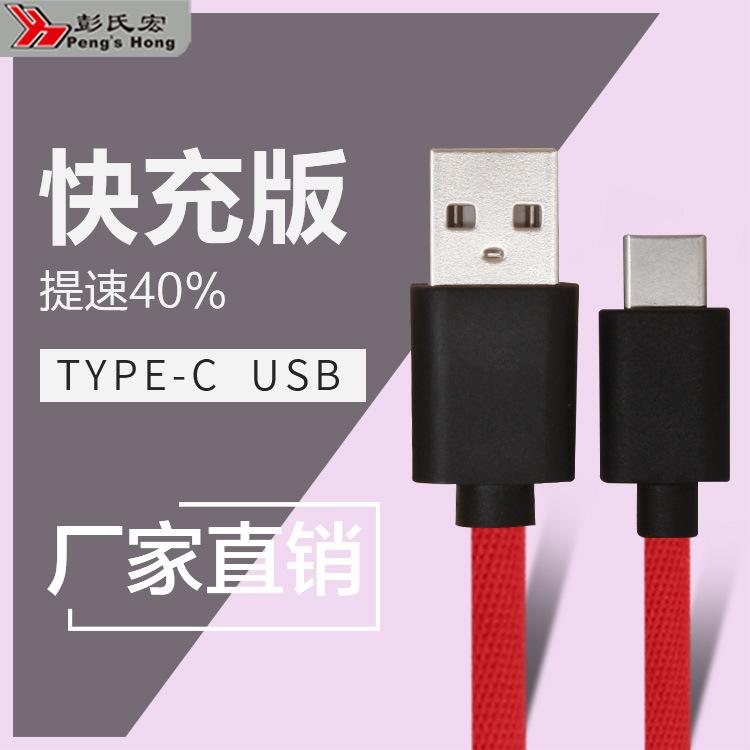 连接线数据线厂家 USB/Type-C 牛仔布  充电线 定做
