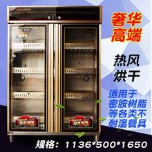 大型中高溫餐具消毒柜家用商用酒店豪華高端熱風循環雙門消毒碗柜