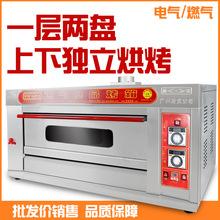 液化天然气电烤箱 大容量多功能烘焙焗炉 一层两盘商用披萨炉