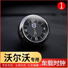 沃尔沃XC60S90S60LV90L汽车摆件车载时钟表改装车内饰电子石英表