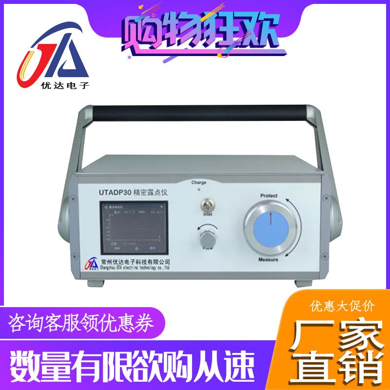 UTADP30 SF6精密露点仪 微水仪 sf6检测仪 六氟化硫气体分析仪