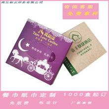 盒裝紙巾紙巾盒定制廣告抽紙盒定做餐廳紙巾盒定制免費加印制logo