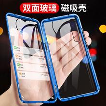 IQOO 小米9 MIX3 NEX3 一加7T 坚果3 pro 双面玻璃万磁王手机壳