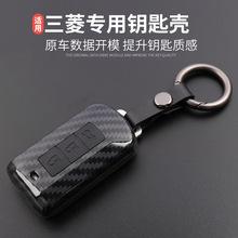 適用于三菱Mitsubishi智能款鑰匙包碳纖雯歐藍德帕杰羅智能鑰匙套