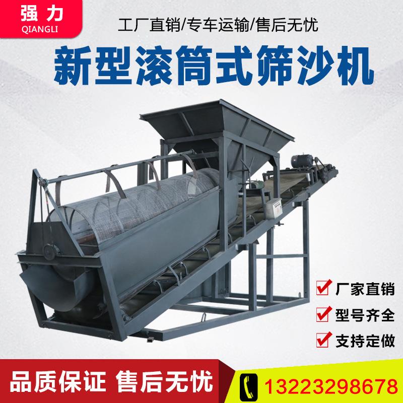 厂家供应 20型滚筒筛沙机 遥控型筛沙机 油电?#25509;?#31579;土机 标准筛