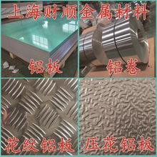 热销铝板 铝卷 保温铝皮 铝带 1060 3003 5052 5754 6061压花铝板