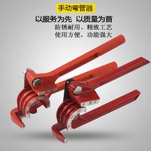 手動彎管器三槽彎管器空調銅管鋁管手動彎管機可彎6mm8mm10mm銅管