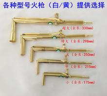黄铜火?#36141;?#26538;火吹 金银首饰熔化焊接加工工具 首饰器材打金工具