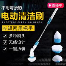 电动清洁刷长柄旋转无线充电浴室卫生间地板瓷砖缝隙硬毛洗地刷子