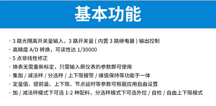 大树称重控制仪表电子称定量包装秤显示器工业配料仪表HK1200C