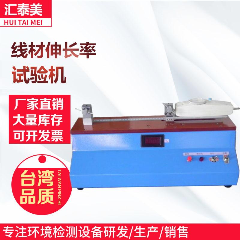 直销 线材伸长率测试仪 机械拉力测试仪 测试铝铜线材拉伸拉扯力