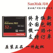闪迪32G 64G 128G 256G 高速160M/S摄像机单反相机内存卡CF卡