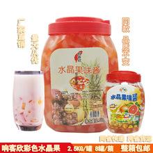 鲜果赢今果王同款响客欣A级彩三色水晶椰果味酱2.5KG 贡皇茶辅料