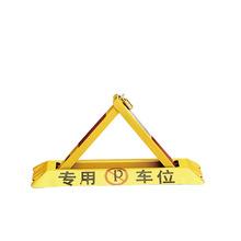 汽車停車位地鎖車位鎖地鎖停車位鎖三角形停車樁占位鎖加厚防撞