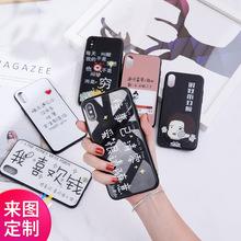 新款涂鸦玻璃手机壳 tpu材质手机配件手机壳 简约文字后盖式壳