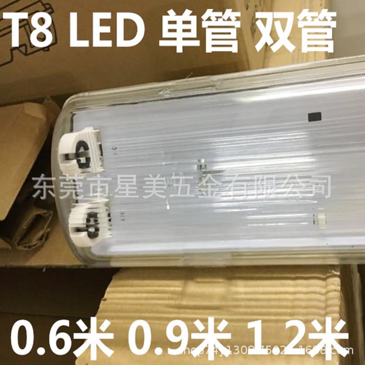 T8LED三防支架防水防尘防爆单管双支带罩0.6 0.9 1.2米18W22W30W