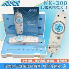 指定销售原装正品ALGOL NK-300指针式推拉力计 NK-300 推拉力计