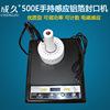 500E手持電磁感應鋁箔封口機 塑料瓶蓋鋁膜封口機 玻璃瓶子封口機