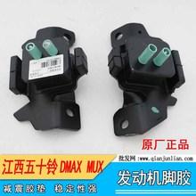 江西五十铃DMAX 发动机支架垫 左右 发动机机脚胶 发动机减震胶垫