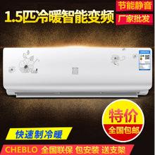 全国联保 包安装变频空调挂机大1.5匹大1匹p冷暖壁挂式节能