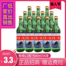 玄武门56度二锅头1斤清香型白酒大绿红星瓶500ml厂家批发量大包邮