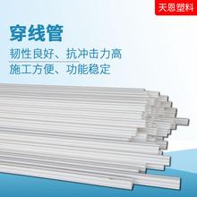 厂家直销七孔梅花管papp穿线波纹管pe白管白色pe穿线管