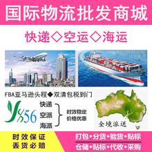 fba亞馬遜頭程貨代國際快遞到日本澳洲意大利西班牙物流空運海運
