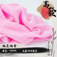 40支全棉双层绉布 纯棉纱布 砂洗绉布双层纱布婴儿用品面料