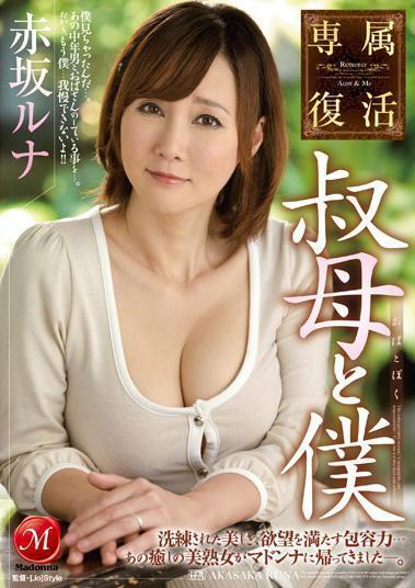 赤坂露娜(赤坂ルナ)出道至今的作品封面