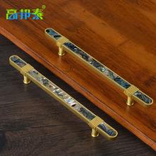 新中式黄铜时尚白贝壳拉手风红木家具橱柜子衣柜门贝壳实心拉手
