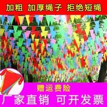 用品结婚彩色小旗子三角装饰藏族活动超市室内小彩旗装饰房间国庆