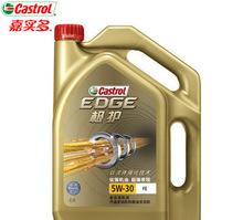 批发汽机油 5W-30 全合成机油汽车润滑油 钛流体技术 SN/CF 4L/瓶